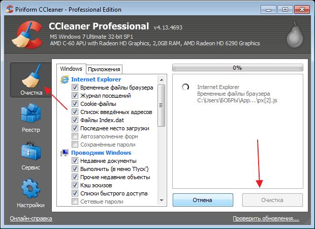ИспользованиеCCleaner при ошибке установки Skype