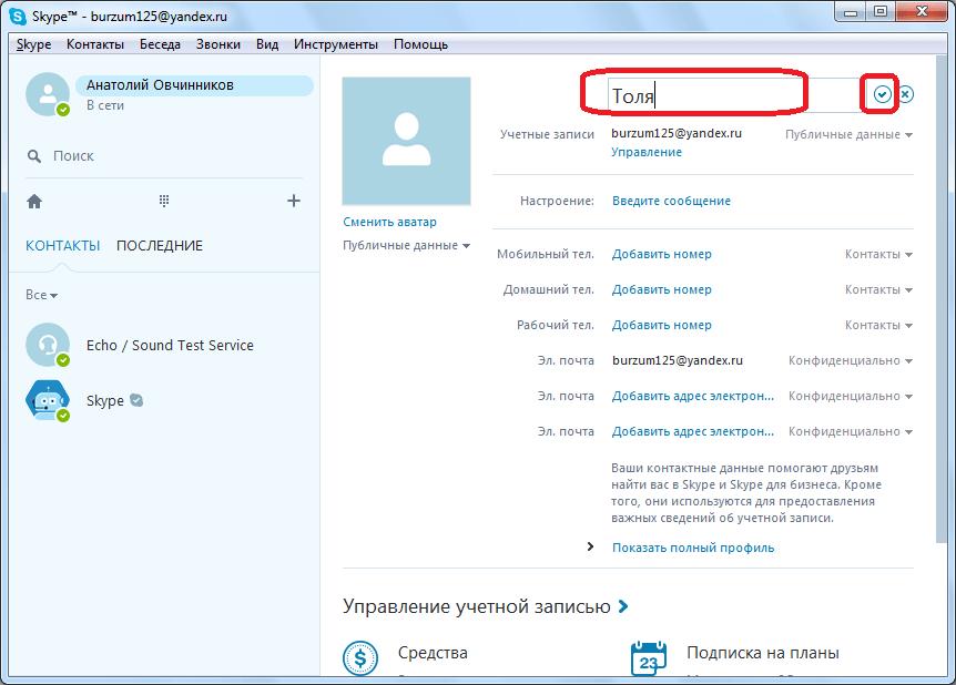 Изменение имени в Skype