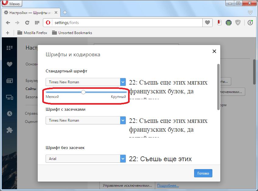 Изменение расмера шрифта путем перетаскивания ползунка в Opera