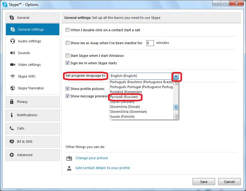 Изменение языка в Skype
