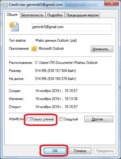 Изменения атрибута файла Microsoft Outlook
