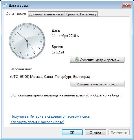 Изменить дату при ошибке открытия HTTPS Internet Explorer