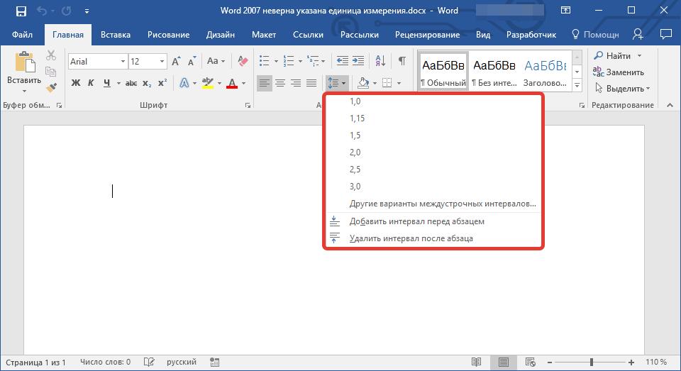 Изменить интервалы документа в word