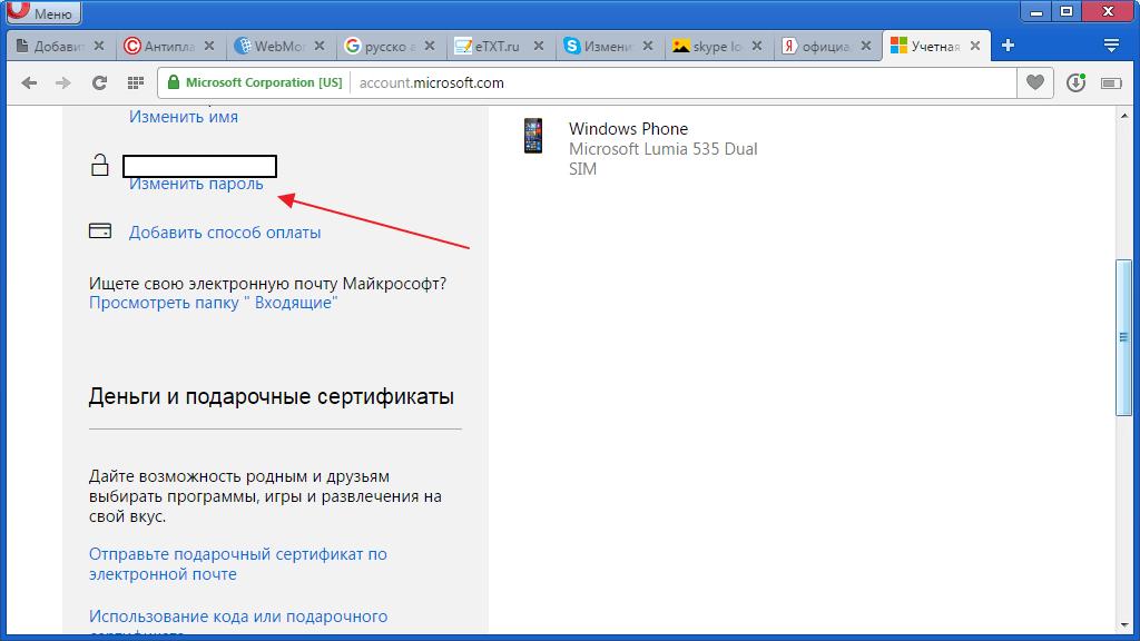 Изменить пароль microsoft в программе Skype