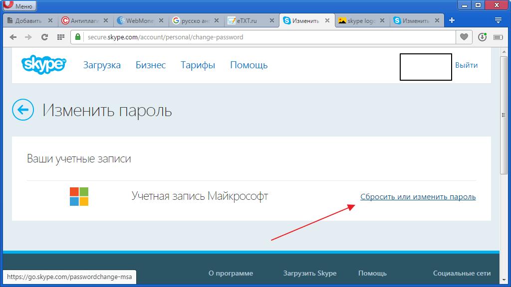 Изменить пароль на сайте в программе Skype