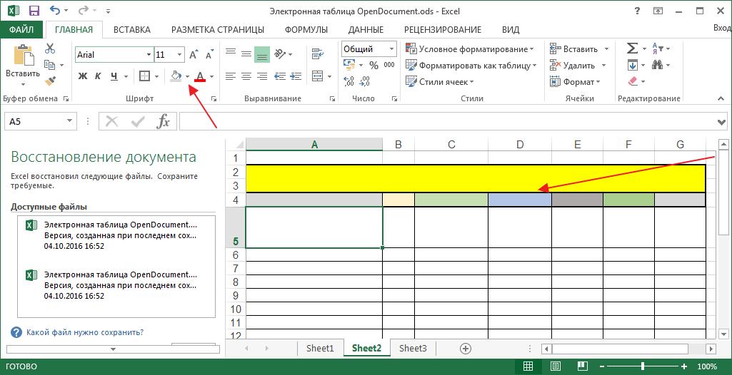 Изменить цвета ячеек в программе Microsoft Excel