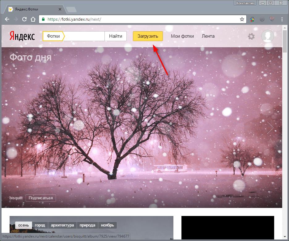 Как добавить картинку в Яндекс Фотки 1