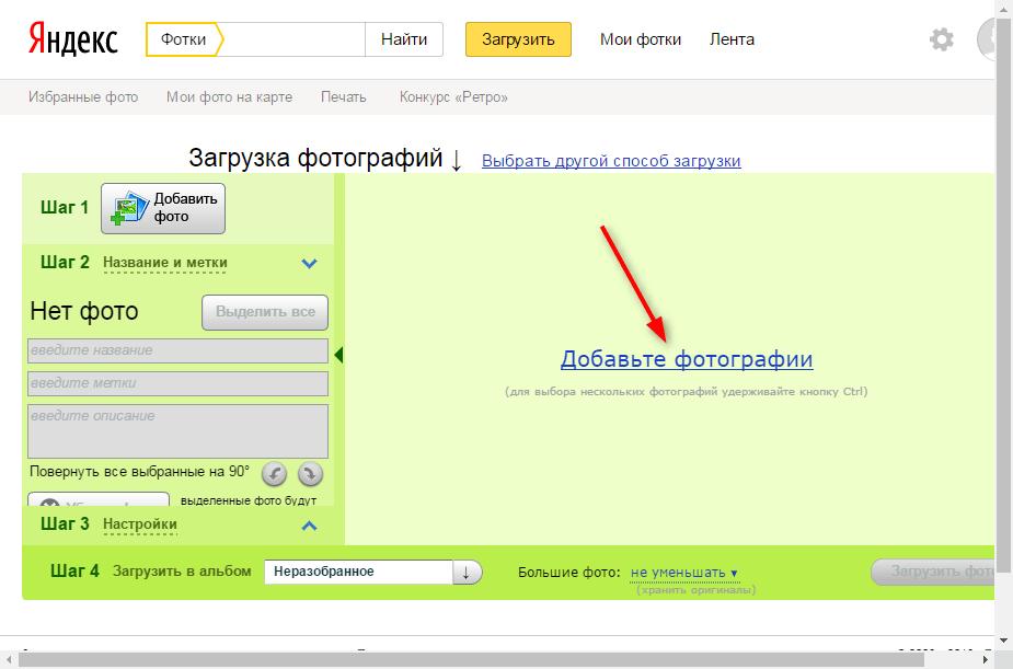 Как добавить картинку в Яндекс Фотки 2