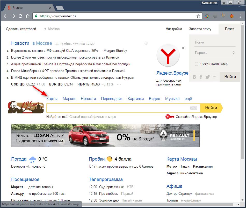 Как измерить расстояние на Яндекс Картах 1