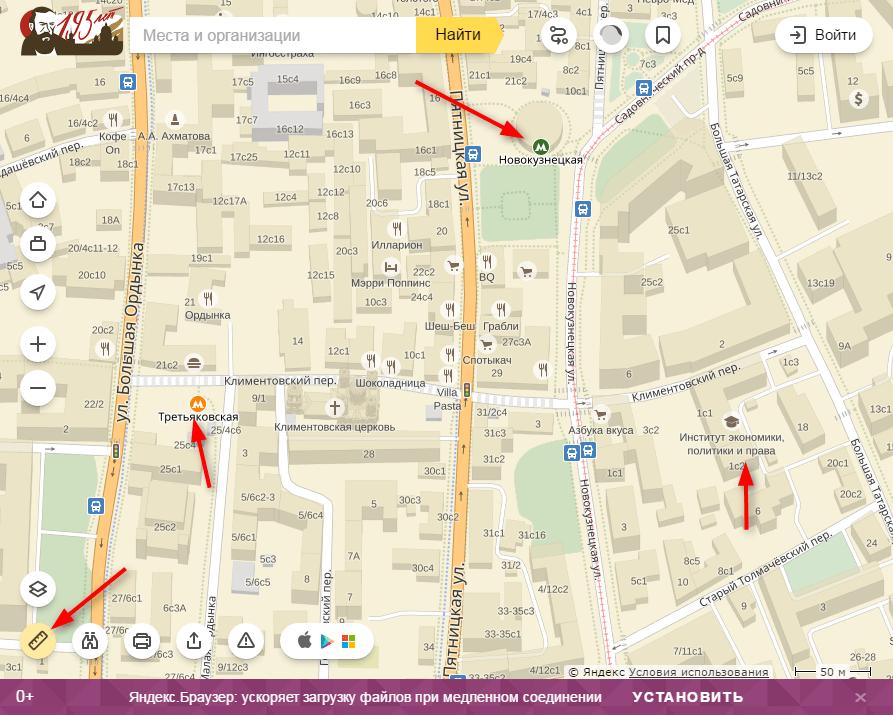 Как измерить расстояние на Яндекс Картах 2