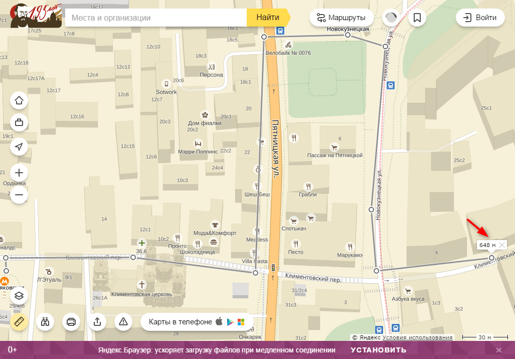 Как измерить расстояние на Яндекс Картах 3