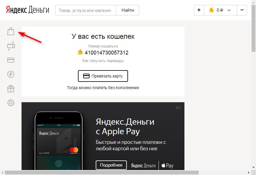 Как оплатить покупки в интернете через Яндекс Деньги 1