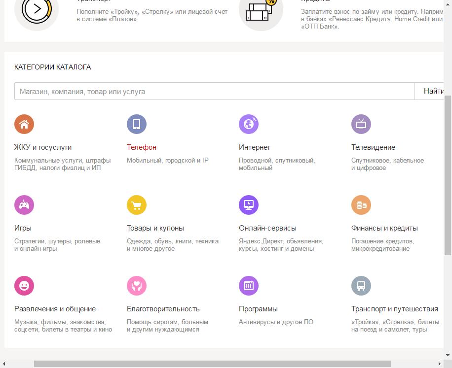 Как оплатить покупки в интернете через Яндекс Деньги 2