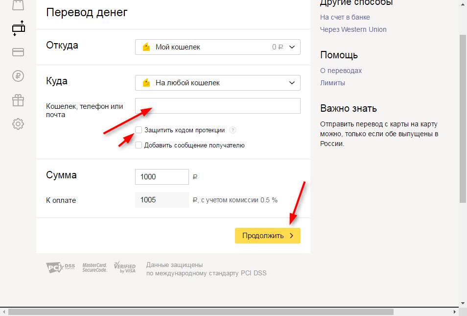 Как перевести деньги на кошелек Яндекс Деньги 1-2