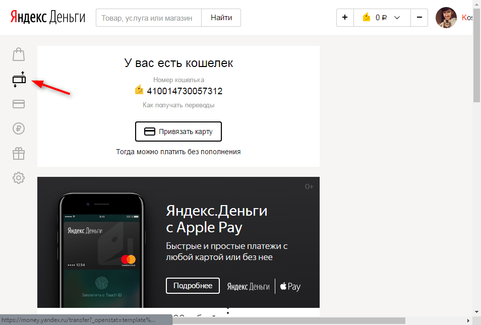 Как перевести деньги на кошелек Яндекс Деньги 1