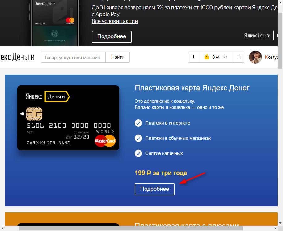 Как получить карту Яндекс Денег 2