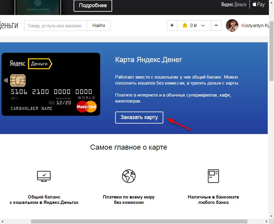 Как получить карту Яндекс Денег 3