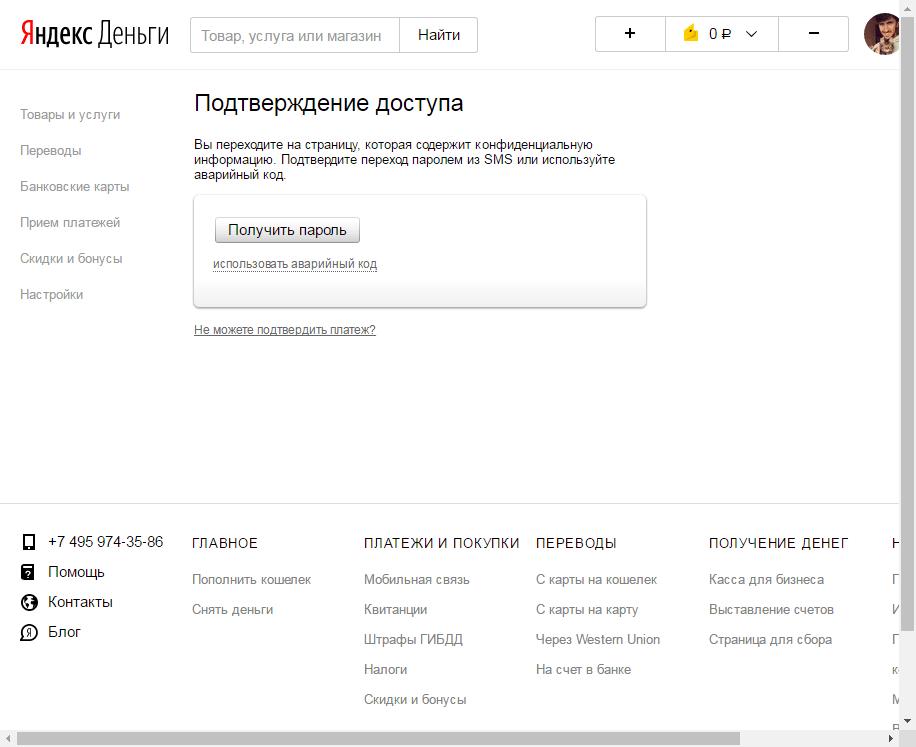 Как получить карту Яндекс Денег 4