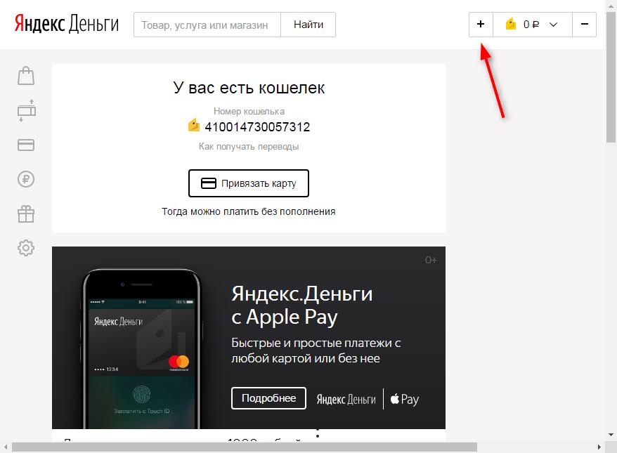 Как пополнить свой кошелек в Яндекс Деньги 1