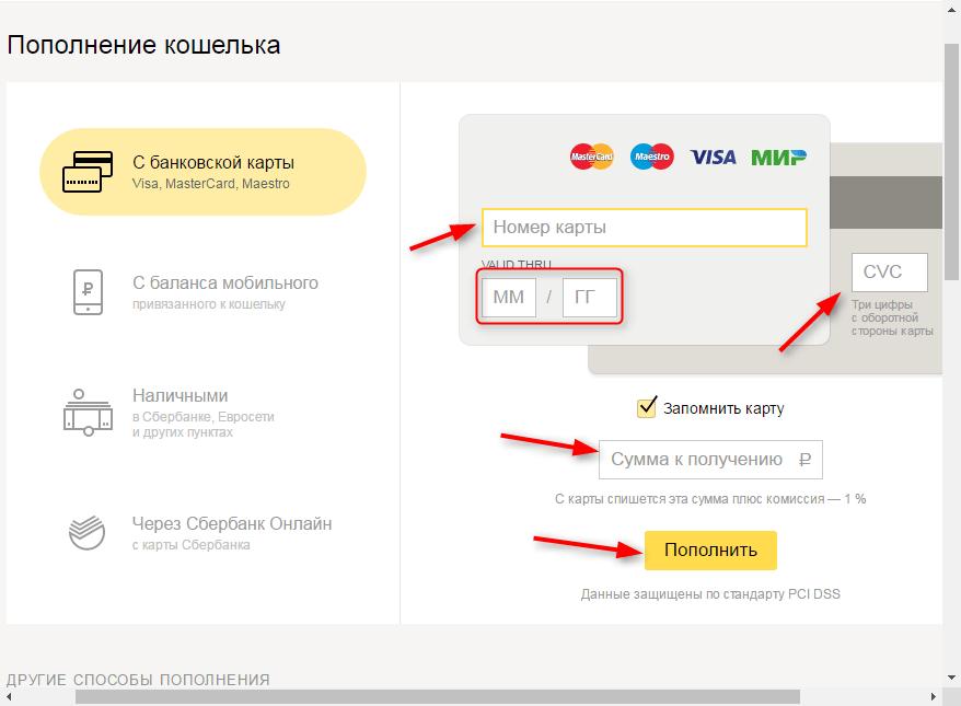 Как пополнить свой кошелек в Яндекс Деньги 2