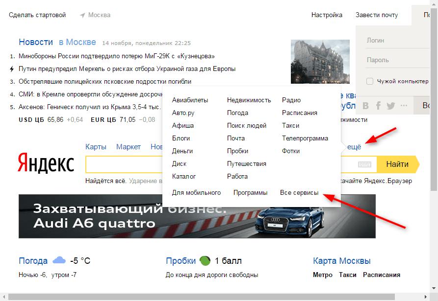Как проверить скорость интернета с помощью сервиса Яндекс Интернетометр 1
