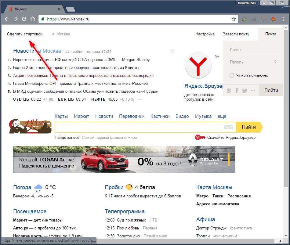 Как сделать Яндекс стартовой страницей 1