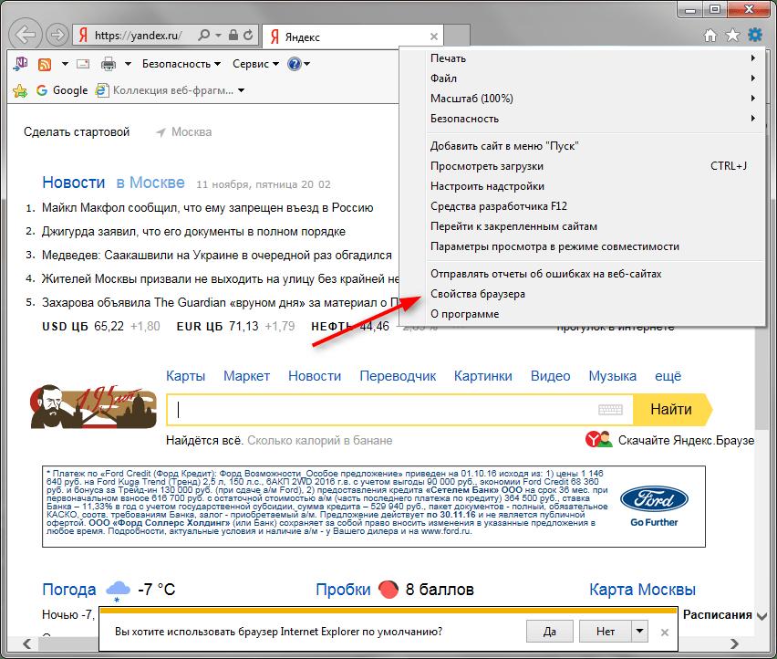Как сделать Яндекс стартовой страницей 10