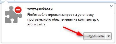 Как сделать Яндекс стартовой страницей 6