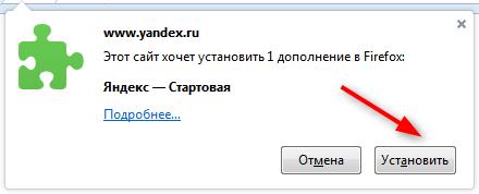 Как сделать Яндекс стартовой страницей 7
