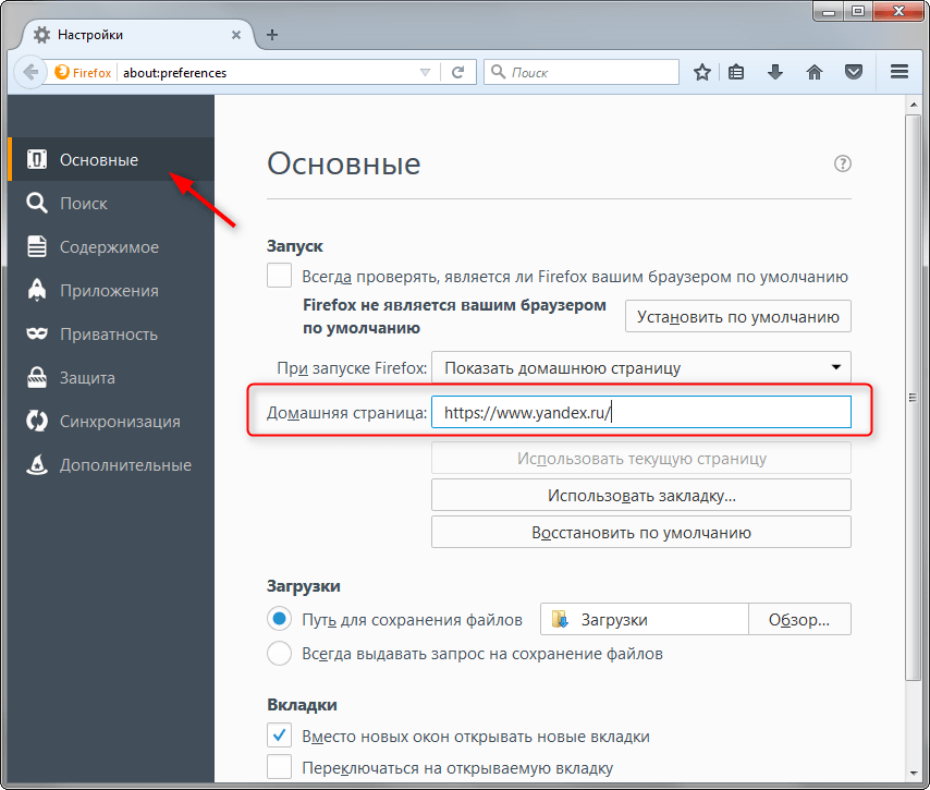 Как сделать вкладки на домашней страницей