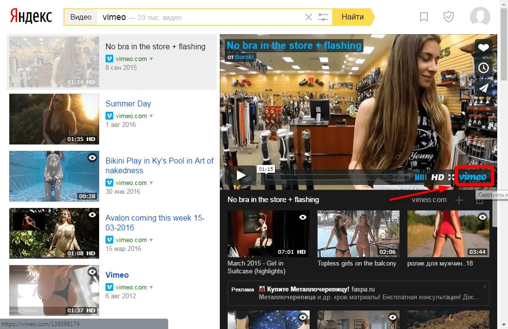 Как скачать видео с Яндекс Видео 1
