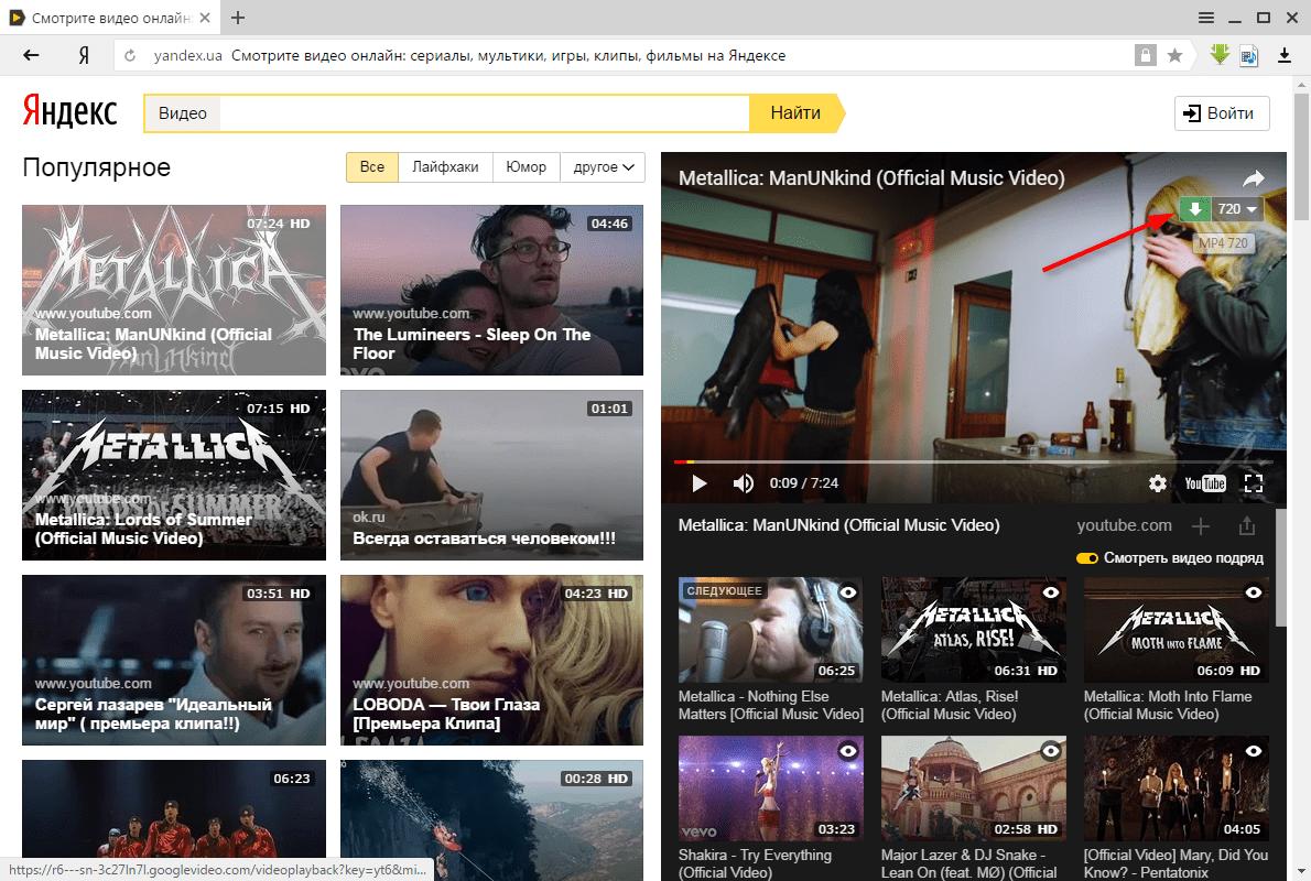 Как скачать видео с Яндекс Видео 3