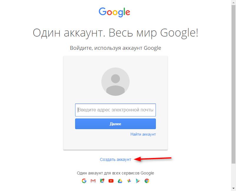 Как создать аккаунт в Google 2