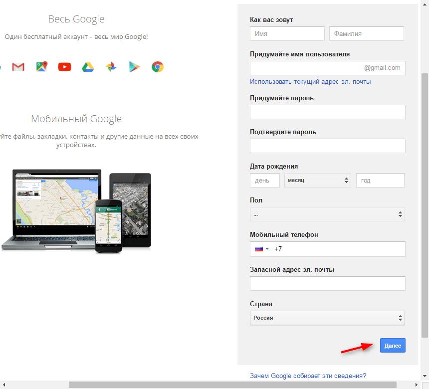 Как создать аккаунт в Google 3