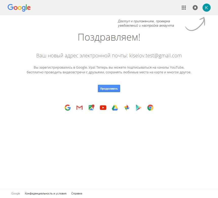 Как создать аккаунт в Google 5