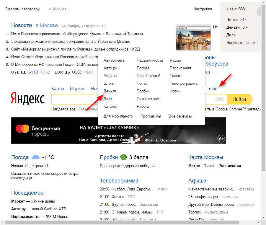 Как создать кошелек в Яндекс Деньги 1