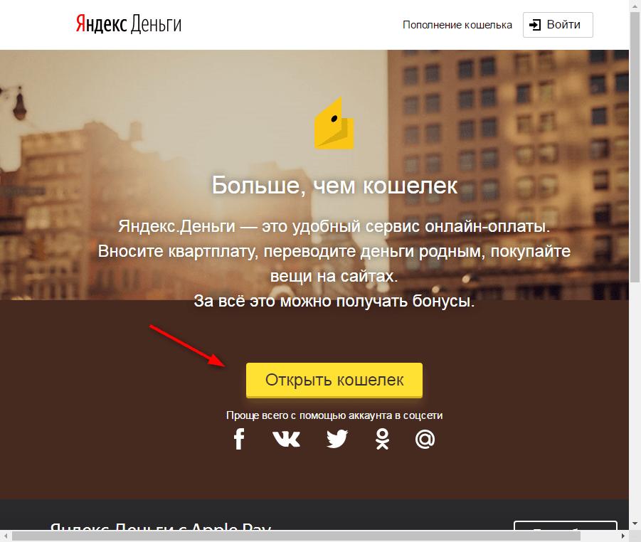 Как создать кошелек в Яндекс Деньги 2