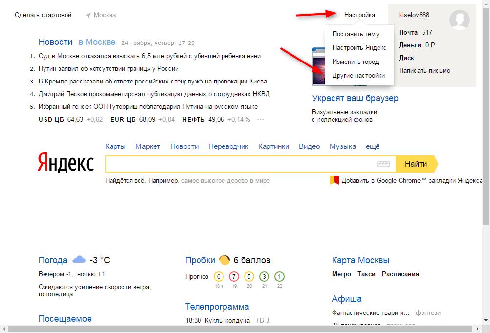 Как удалить аккаунт в Яндексе 1