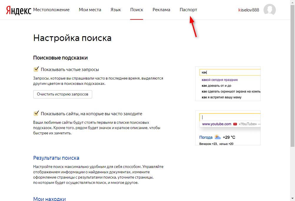 Как удалить аккаунт в Яндексе 2