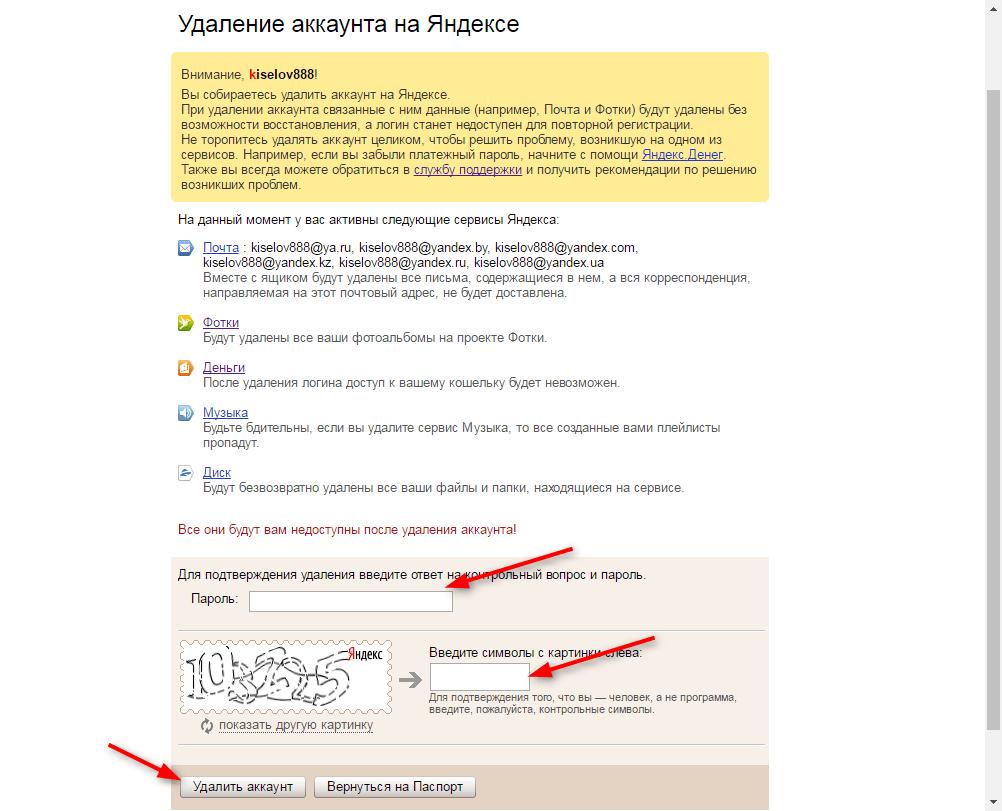 Как удалить аккаунт в Яндексе 3