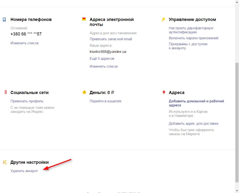 Как удалить аккаунт в Яндексе 4