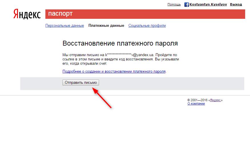 Как узнать платежный пароль в Яндекс Деньгах 2