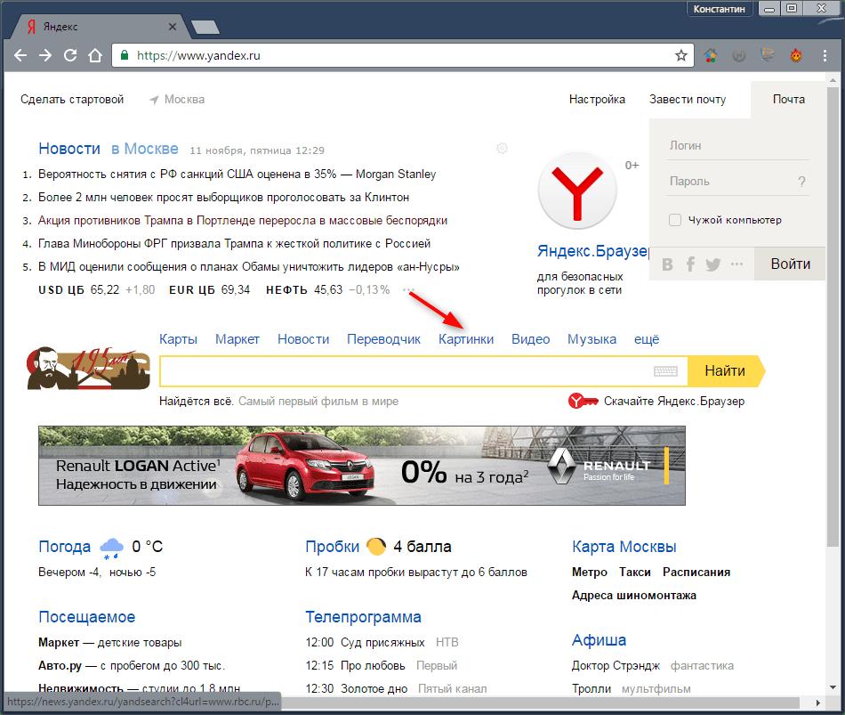 Как выполнить поиск по картинкам в Яндексе 1