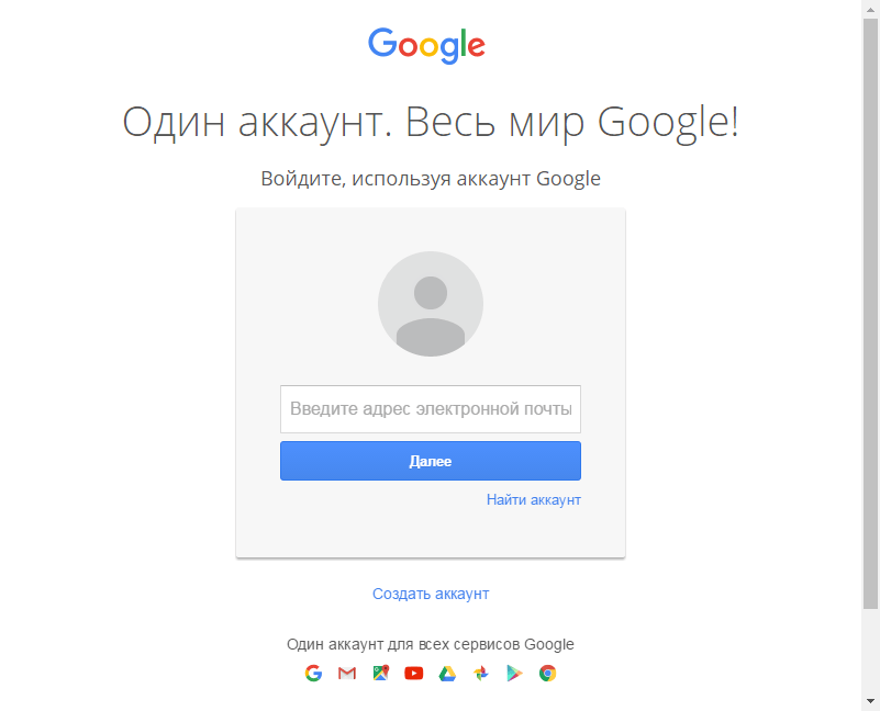 Как выполнить вход в аккаунт Google 2