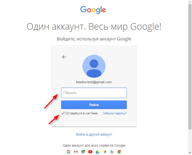 Как выполнить вход в аккаунт Google 3