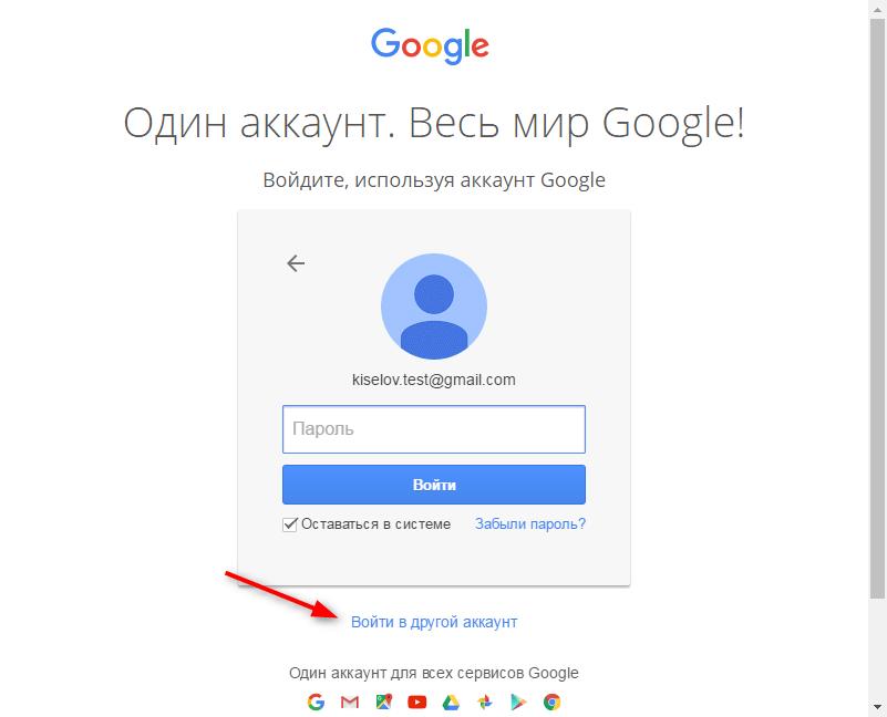 Как выполнить вход в аккаунт Google 4