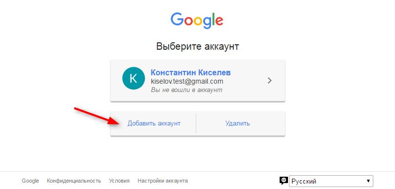 Как выполнить вход в аккаунт Google 5