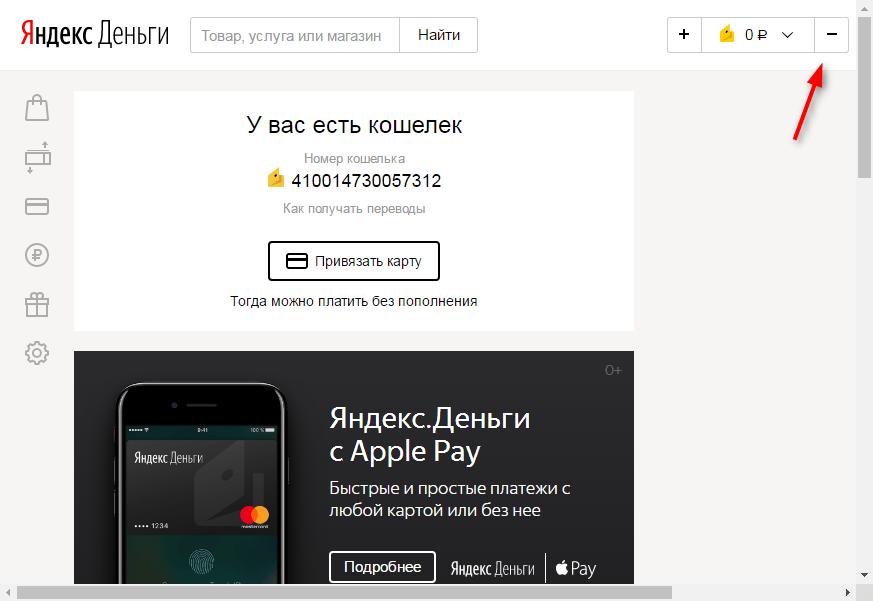 Как вывести деньги с Яндекс Кошелька 1