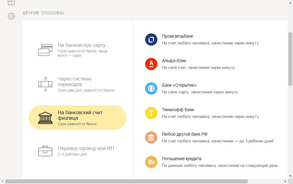 Как вывести деньги с Яндекс Кошелька 5