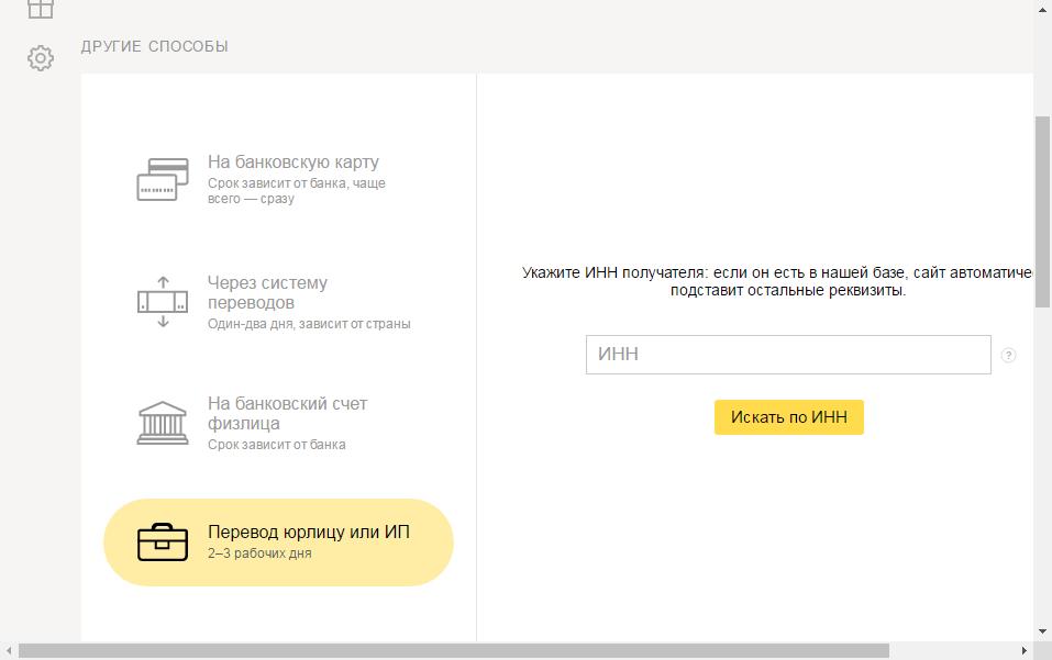Как вывести деньги с Яндекс Кошелька 6